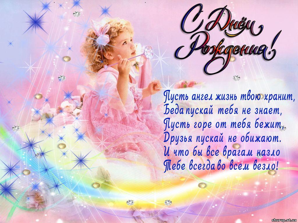 Поздравление с днём рождения в открытках девочке 98